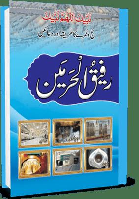 books in urdu books dawateislami